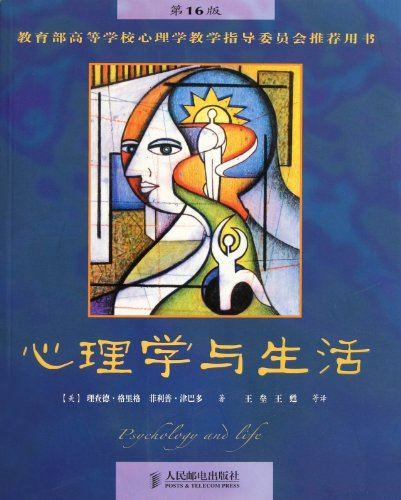psychology-and-life-chinese-edition