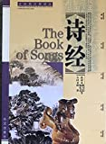 Yang, Gladys: THE BOOK OF SONGS
