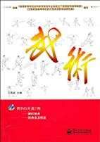 Marital arts-includes 1 DVD disk (Chinese…