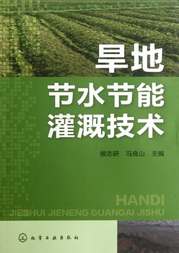 dry-land-water-and-energy-saving-irrigation-techniques-chinese-edition