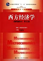 Microeconomics (Fifth Edition) (Chinese…