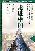 Meeting China: Intermediate (Chinese…