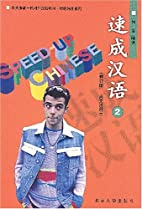 Speed-Up Chinese-revised edition Vol. 2 of 3…
