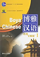 Boya Chinese: Advanced Hover I (With CD)…