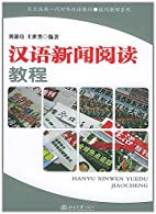Peking University Edition New Textbook of…