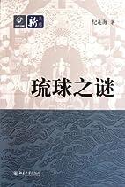 The Ryukyu Mystery 琉球之谜 by Lian Hai…