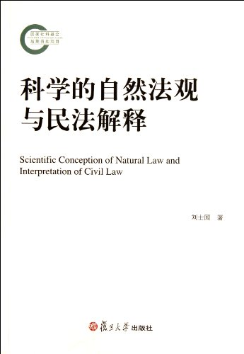 the-scientific-view-of-natural-law-and-interpretation-of-civil-law-chinese-edition