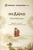 Chinese Folk Customs by Li Zhenyi