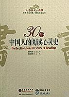 30 年中国人的阅读心灵史 =…