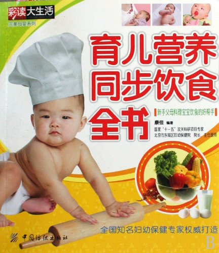 diet-encyclopedia-for-parenting-nutrient-chinese-edition