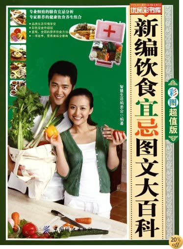 TThe New Illustrated Encyclopedia of Proper Diet And Taboos (Chinese Edition)
