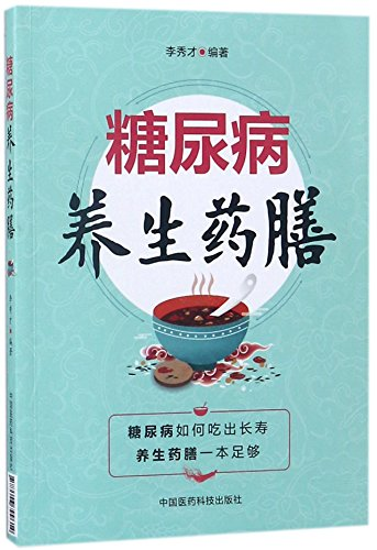medicated-diet-for-diabetes-chinese-edition