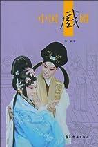 中国戏剧 by Fu Jin