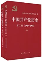 History of the Communist Party of China…