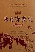 Classics of Zhu Ziqing's Essays (Chinese…