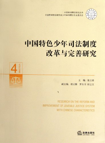 research-in-reform-and-perfect-in-the-juvenile-judicial-system-with-chinese-characteristics-chinese-edition