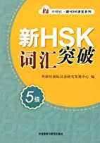 The New HSK Vocabulary Level -5 (Chinese…