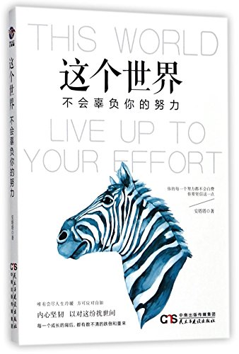 this-world-live-up-to-your-effort-chinese-edition