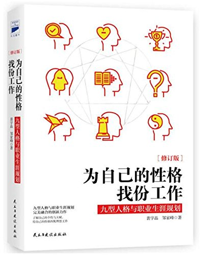 finding-a-job-for-your-personality-enneagram-and-career-planning-chinese-edition