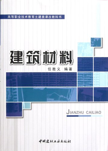 construction-materialsthe-textbook-for-civil-engineering-of-high-vocational-education-chinese-edition