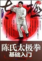 Tai Chi Basics (with a DVD) (Chinese…