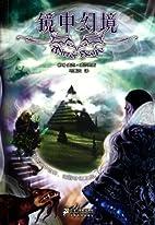 1 Mirrorscape (Mirrorscape Trilogy (Chinese…