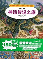 Journey to legends and myths (Chinese…