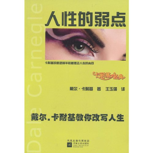 how-to-win-friends-and-influence-peopleclassics-of-carnegie-chinese-edition