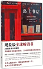 Island Bookstore (Chinese Edition) by…