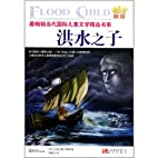 Flood Child (Chinese Edition) by Emily…