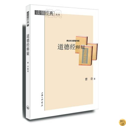 The Construction of Tao Te Ching (Chinese Edition)