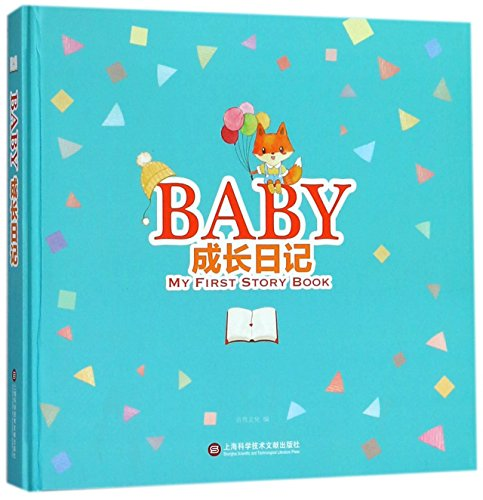 my-first-story-book-chinese-edition