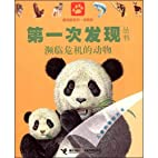 Endangered Animals (Chinese Edition) by fa…