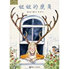 The Little Girl's Antlers (Chinese Edition)…