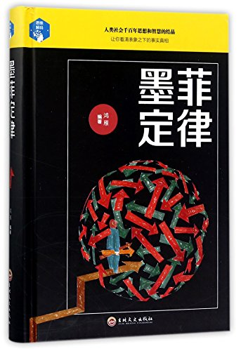 murphys-law-chinese-edition