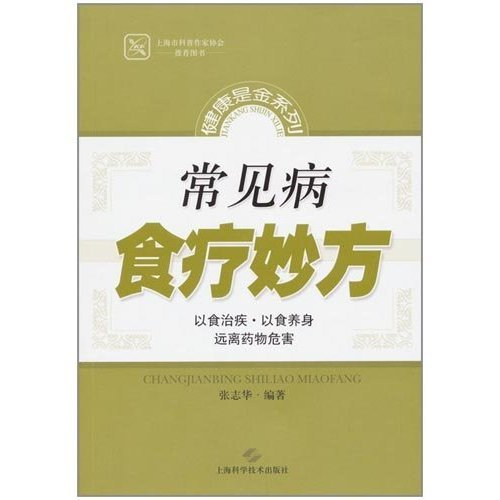 excellent-diet-therapy-prescriptions-for-common-diseases-chinese-edition
