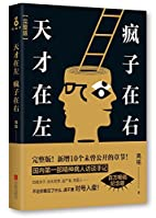 Genius or Psychotic (Chinese Edition) by gao…