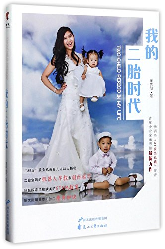 two-child-period-in-my-life-hardcover-chinese-edition