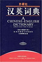 A Chinese-English Dictionary (Revised…