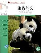 Panda Diplomacy (5A) (FLTRP Graded Readers…