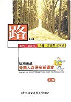 Chinese Conversation for Foreigners, Vol. 1…