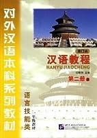 Hanyu Jiaocheng: Vol. 2-A by Yang Jichou