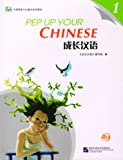 Liu Xun: Pep Up Your Chinese 1 with 1MP3