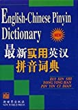 Qian Suwen: English-Chinese Pinyin Dictionary