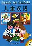 Liu Xun: Chinese for children (3) (Chinese-English)