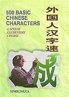500 Basic Chinese Characters by Zhou Jian