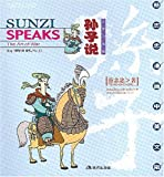 Tsai Chih Chung: Sunzi Speaks: The Art of War (English-Chinese)