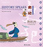 Tsai Chih Chung: History Speaks: The Four Princess of the Warring States (English-Chinese)