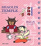 Tsai Chih Chung: Shaolin Temple (English-Chinese)