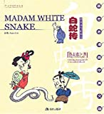 Tsai Chih Chung: Madam White Snake (English-Chinese)